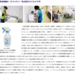 キエルキンと共同研究している遠賀中間医師会おんが病院を動画で紹介