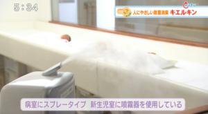 キエルキンを新生児室で噴霧