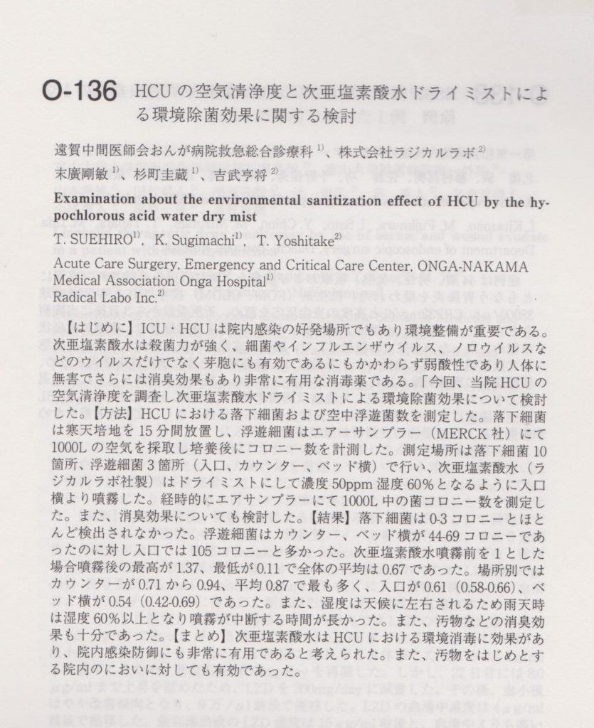 キエルキン日本感染症学会での論文