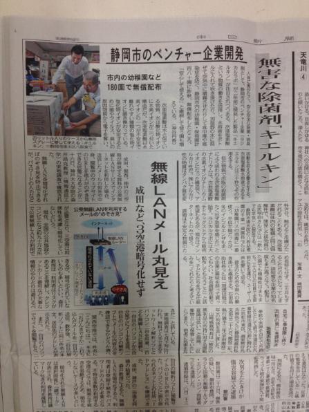 キエルキンが静岡新聞で取り上げられました