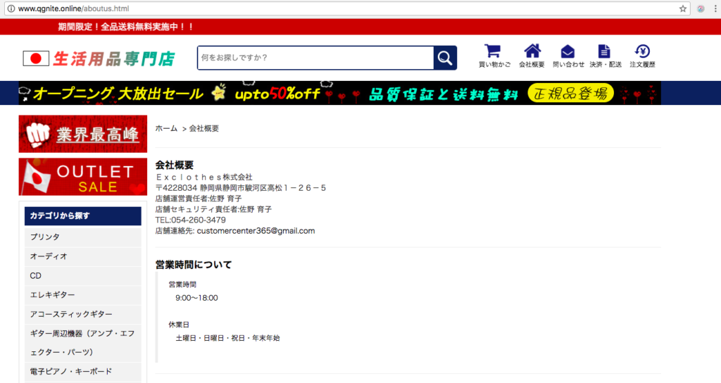 お知らせ詐欺サイト