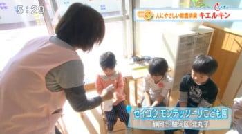 テレビメディアキエルキン2