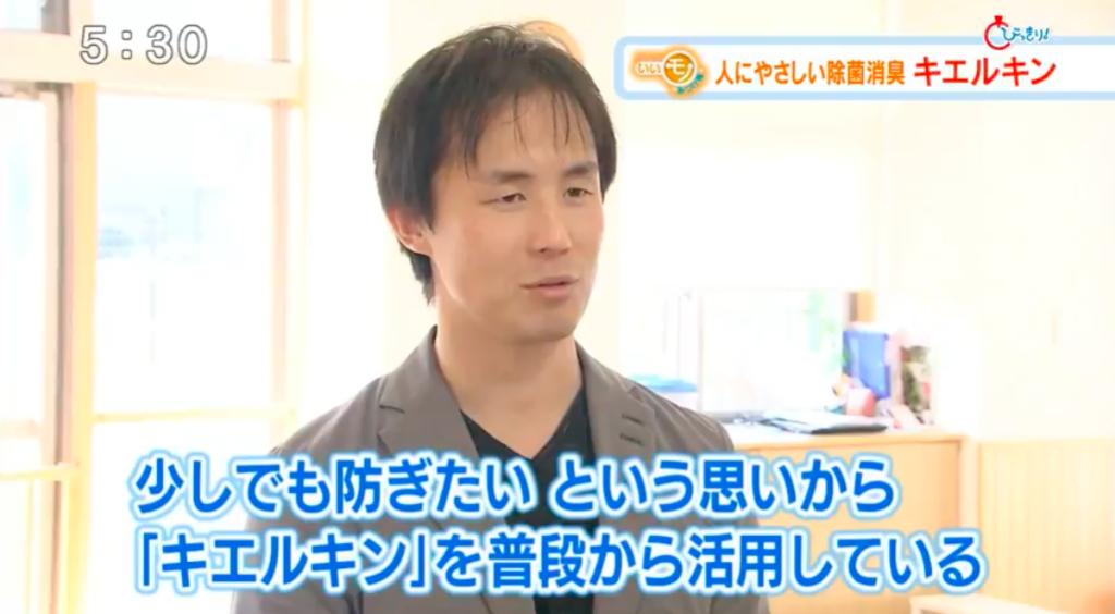 テレビメディアキエルキン1