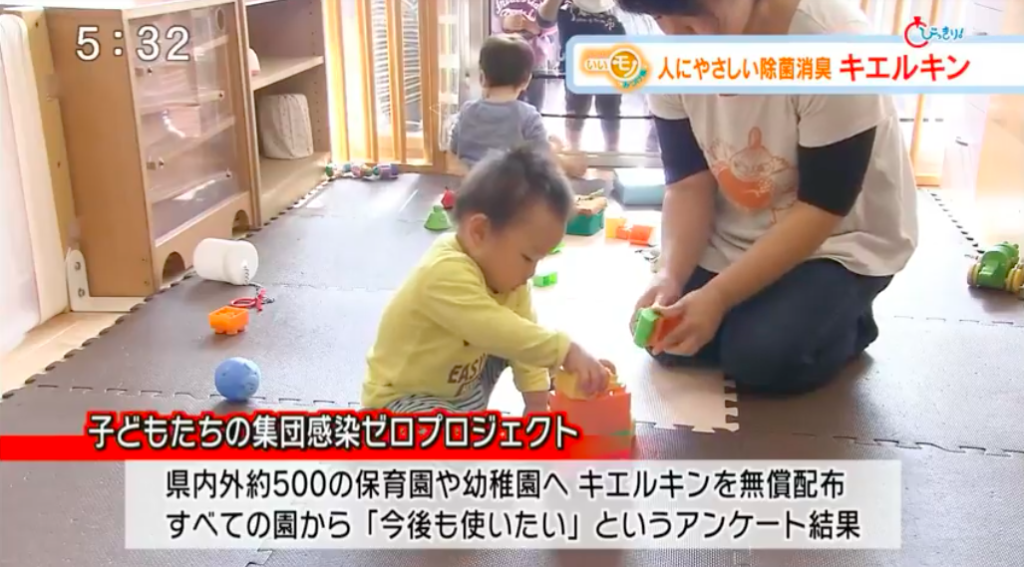 テレビメディアキエルキン4
