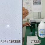 キエルキン(次亜塩素酸水溶液)で除菌した時の菌の動きを可視化した動画を作成!