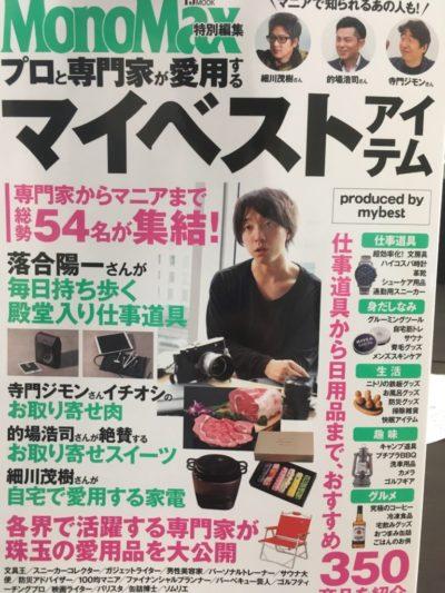 キエルキン雑誌メディア3