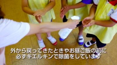 キエルキン幼稚園