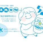 赤ちゃんのために探した除菌剤でたどり着いた「キエルキン」vol40