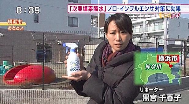 次亜塩素酸水「キエルキン」ノロ・インフルエンザ対策に効果的