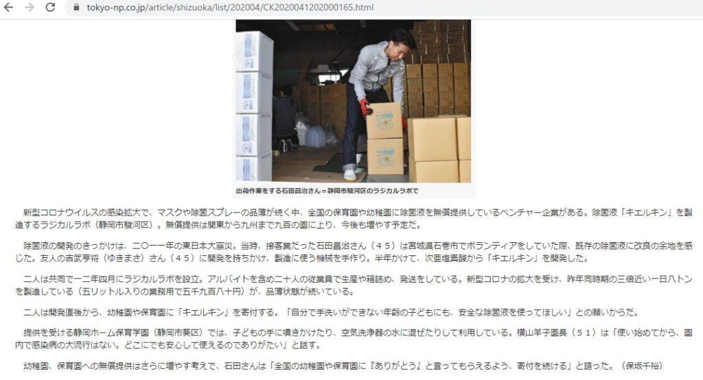 キエルキン 東京新聞