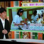 朝日テレビのとびっきり静岡に『キエルキン』が取り上げられました!