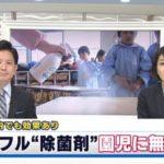 福岡のテレビ局RKB毎日放送にてキエルキンを報道!医師会病院との共同開発の除菌剤